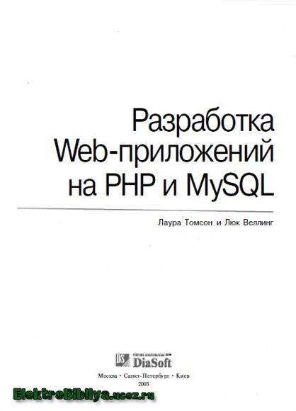 AJAX и PHP. . Разработка динамических приложений (c исходным кодом) Кристи